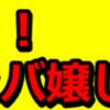 【口コミ】相席屋・仙台国分寺店でキャバ嬢扱いを受けました(激怒)