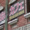 【口コミ】出会いカフェ「セリクラ立川店」で女子大生をお持ち帰りした!