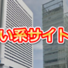 大阪で人気の出会い系サイトランキングを発表します!セフレ探しにはここ