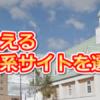 【必見】釧路で出会える出会い系サイト7選!セフレをつくるならここ!