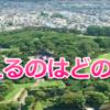 【2019年最新版】函館で出会える出会い系サイトランキングを公開