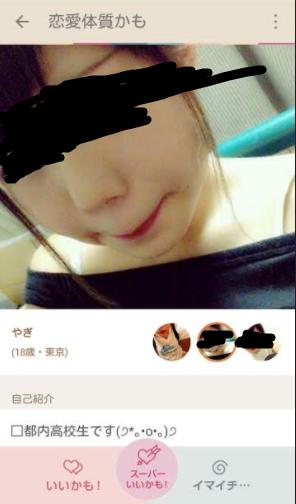 タップル誕生 女子高生