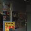 【口コミ】出会いカフェ・キラリの池袋西口店でサクラ?に出会った?