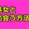 【簡単】pcmaxで処女と出会う方法!新人検索機能を使え!