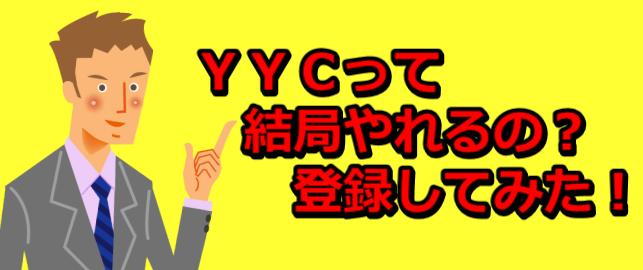 YYC やれる