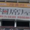 【口コミ】相席屋渋谷店で50代のおっさんのところに通され興ざめ