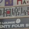【口コミ】初めての相席屋(千葉中央店)に行ってきた。出会いがないからね。