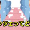 【結婚相談所】ノッツェの口コミ・料金・特徴を調べてみた!