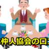 【必見】日本仲人協会の口コミがこちら