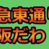 【口コミ】相席屋・大阪の阪急東通り店は店が汚い&強引な人が多かった