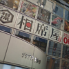 【口コミ】相席屋・錦糸町店に彼氏に振られた私が行ってみた!