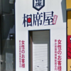 【口コミ】相席屋・札幌店はおじさんとお金のない学生の集い場でした
