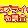 関西ブライダルの評判・料金・特徴を調べてみた!