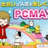 pcmaxへのログインはこちら・ログインできないときはどうするの?