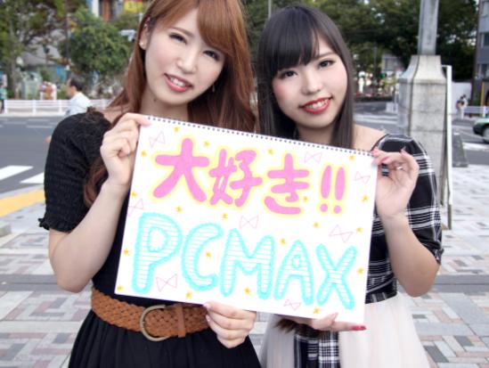 pcmax 掲示板 攻略