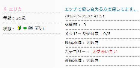 大阪 出会い系サイト
