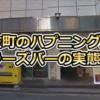 【口コミ】歌舞伎町のハプニングバー「カラーズバー」でコスプレ女を満喫