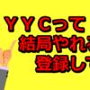 YYC(ワイワイシー)はやれる?実際に登録してつかってみた結果