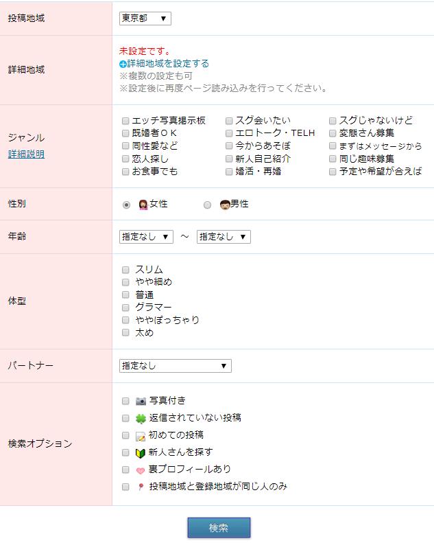 pcmax 掲示板検索