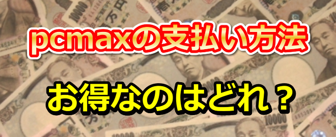pcmax支払い方法