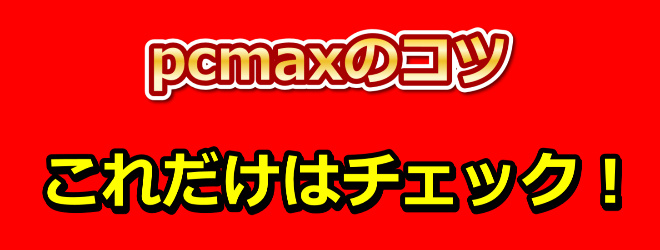 pcmax コツ