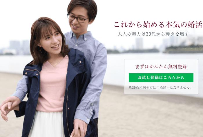 大人の婚活アプリ