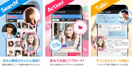 大人のマッチングアプリ asobo